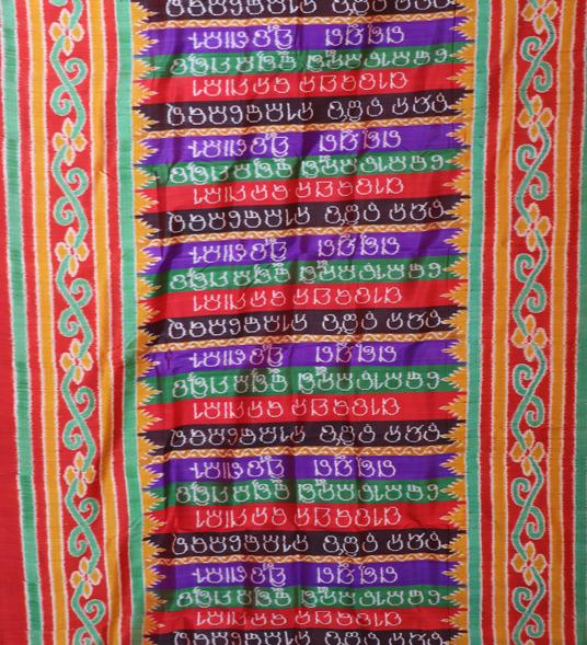 12 Lagi Badasinghar Gitagobinda Set 002